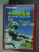 【書寶二手書T3/雜誌期刊_QHX】中國深度游_戎馬_簡體