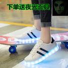 發光鞋 防水LED七彩女USB充電情侶款熒光大童夜光鞋初中生鬼步鞋男 - 古梵希