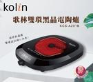 歌林KOLIN雙環式定溫不挑鍋黑晶電陶爐 (KCS-A201B)