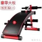 仰臥板仰臥起坐健身器材家用多功能運動輔助器男健腹器健身椅 LJ5216【極致男人】