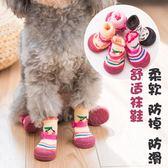 【雙11 大促】小狗狗襪子泰迪鞋子一套4只比熊小型犬幼犬寵物貓咪防抓腳套夏季
