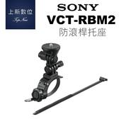 SONY Action CAM 專用配件 VCT-RBM2 防滾桿托座《上新數位》 立即出貨 AS50 X3000 AS300
