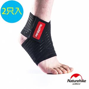 Naturehike 高彈透氣 抗菌銅離子可調節雙重纏繞型運動護踝 二只入