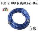 【3C生活家】USB 2.0印表機線 A...
