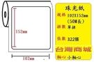 (小軸心)珠光貼紙 (102X152mm)  (322張)適用:TTP-244plus/TTP-345/TTP-247/T4e/T4/OS-214plus/CP-2140/CP-3140