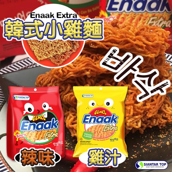 韓國 Enaak 韓式 小雞麵 袋裝 30g x 3包 點心麵 脆麵 辣味 雞汁 點心 零食 零嘴