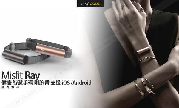 Misfit Ray 健康 智慧手環 運動管理器 附腕帶 支援 iOS /Android