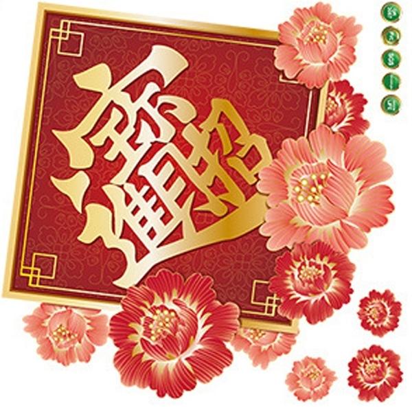 【橘果設計】招財進寶新年過年 壁貼 牆貼 壁紙 DIY組合裝飾佈置