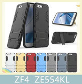 華碩 ASUS ZenFone 4 (ZE554KL) 盔甲系列 二合一支架 防摔 支架 TPU+PC材質 手機套 防撞 手機殼 保護殼