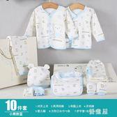 嬰兒全棉禮盒套裝新生兒服裝用品禮品盒初生寶寶套裝10件套 QQ22020『優童屋』