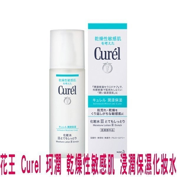日本花王 Curel 乾燥性敏感肌 珂潤 潤浸保濕化妝水 深層卸妝凝露 兩用臉部身體乳液 精華化妝水