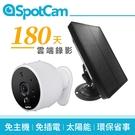 SpotCam Solo 180 太陽能板組合 免插電 免主機 防水 磁吸 wifi 網路攝影機 ip cam 監視器 夜視 雲端
