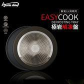 AustinShine 極岩解凍盤(1片30公分款) 節能板 節能烤盤 煎烤盤 節能導熱爐架 瓦斯爐架