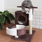 貓跳台 貓咪用品網紅貓爬架貓窩貓樹一體貓爬架小型貓抓板貓抓柱架貓玩具【快速出貨八折鉅惠】