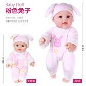 仿真娃娃玩具軟矽膠寶寶會說話的智能洋娃娃女孩童睡眠假娃娃【免運】