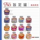 日本CIAO貓罐[旨定罐,魚肉口味,13種口味](單罐) 產地:日本