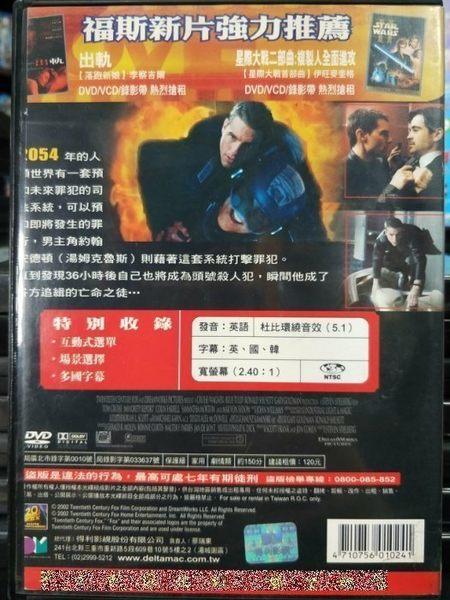 挖寶二手片-Y43-023-正版DVD-電影【關鍵報告】-經典片 湯姆克魯斯 柯林法洛 珊曼莎摩頓 麥斯馮西