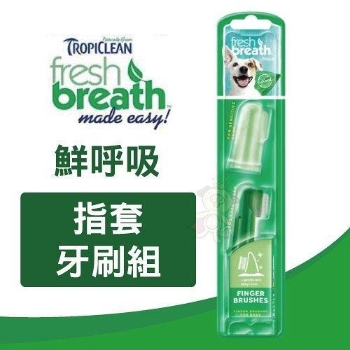『寵喵樂旗艦店』鮮呼吸 Fresh breath 指套牙刷組 幫助清除齒垢,維持清新口氣