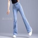喇叭褲淺色微喇牛仔褲女高腰新款潮春秋緊身直筒喇叭褲女顯瘦褲子 快速出貨
