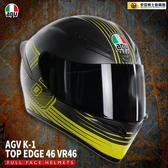 [中壢安信]義大利 AGV K-1 TOP EDGE 46 VR46亞版 全罩 安全帽 ROSSI 羅西 K3 涼感頭套