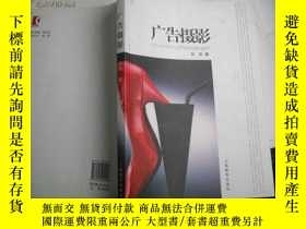 二手書博民逛書店廣告攝影罕見16開Y14134 林路 著 上海教育出版社 出版2