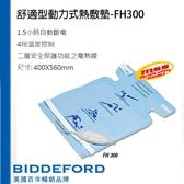 BIDDEFORD舒適型動力式熱敷墊 FH300 尺寸(40x56公分)