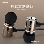 有線耳機 唐麥 F0耳機入耳式 通用重低音金屬面條有線控手機筆記本耳塞帶麥克風 朵拉朵YC