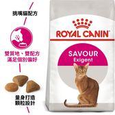 *KING WANG*法國皇家E35 挑嘴貓絕佳口感配方成貓專用飼料2公斤(原極度挑嘴貓)
