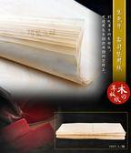 竹片紙/木材紙(100片/包)#木紙#生魚片紙#壽司墊紙#竹片#日本料理#業務用#薄板紙