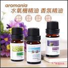 Aromania水氧機精油 香氛精油 (...