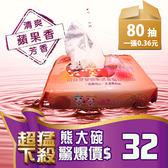 B256 純水 蘋果香 柔濕巾 80抽 (80入) 濕紙巾 紙巾 濕巾 無酒精  無螢光劑 擦拭 清潔 旅遊