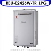 (含標準安裝)林內【REU-E2426W-TR_LPG】24公升屋外強制排氣熱水器 瓦斯桶