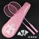 羽毛球拍 雙拍碳纖維碳素耐打耐用成人女生2支 ZB682『時尚玩家』