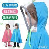 兒童雨衣雨披男女童大帽檐反光斗篷雨衣沒異味幼兒學生雨衣zzy2994『伊人雅舍』