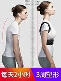 矯姿帶背揹佳兒童駝背矯正帶器男女成年隱形背部背帶矯姿糾正防駝背神器  【618 大促】