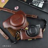 索尼RX100 III IV 專用皮套黑卡 DSC-RX100 II M2 M3 M4 M5相機包  享購