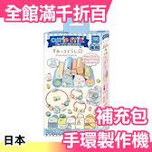 【角落生物】日本 TAKARA TOMY 橡皮擦手環製作 補充包 拼豆串珠  拼拼豆豆 DIY【小福部屋】