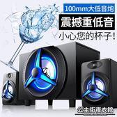 k9電腦音響臺式家用超重低音炮多媒體2.1筆記本影響有源音箱