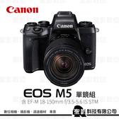 【聖影數位】Canon EOS M5 [EF-M18-150mm 單鏡組] 2420萬像素 台灣佳能公司貨