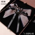 純凝J0079韓版小香風千鳥格子裝飾領花裝飾蝴蝶結女士商務領結 安妮塔小铺