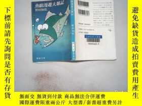 二手書博民逛書店日文書一本罕見魚眼漫遊大難記Y198833