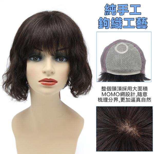 髮長約32公分瀏海長20-23公分 大面積超透氣MOMO網 100%頂級整頂真髮 【MR56】☆雙兒網☆