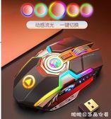無線滑鼠-銀雕A5無線滑鼠可充電式電競游戲專用靜音無聲無限筆記本臺式電腦吃雞機械 糖糖日繫