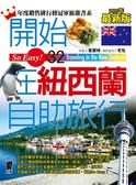 (二手書)開始在紐西蘭自助旅行(2015年最新版)