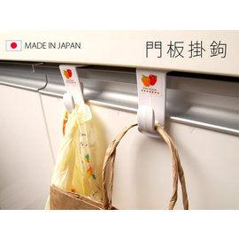 日本製 水果門板掛鉤 2入 掛鉤 門板掛鉤 櫥櫃收納 廚房收納  【SV3169】HpaayLife