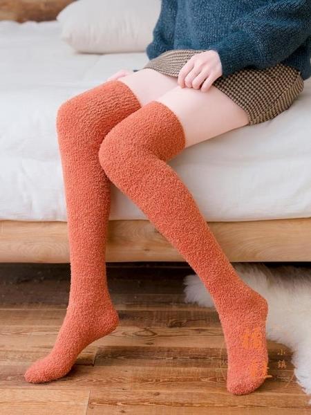 長筒襪女過膝高筒珊瑚絨加厚保暖冬季睡覺家居襪【橘社小鎮】