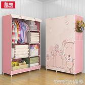 衣櫃 簡易衣櫃布藝布衣櫃鋼管加固簡約現代經濟型折疊兒童衣櫥組裝收納 晶彩生活