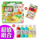 【魔法超值組】Mimi World 恐龍世界魔法遊戲組+水洗筆組+補充顏料