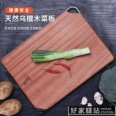 菜板實木家用烏檀木抗菌防霉切菜板多功能案板廚房大砧板整木案板