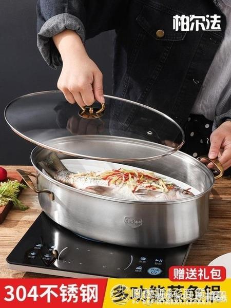 蒸鍋 蒸魚神器 大號 家用隔水長形橢圓蒸鍋 1層304不銹鋼38cm多功能蒸魚鍋 圖拉斯3C百貨